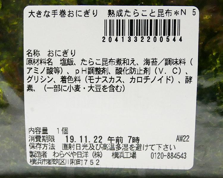 セブンイレブン「大きな手巻おにぎり 熟成たらこと昆布(248円)」原材料名・カロリー