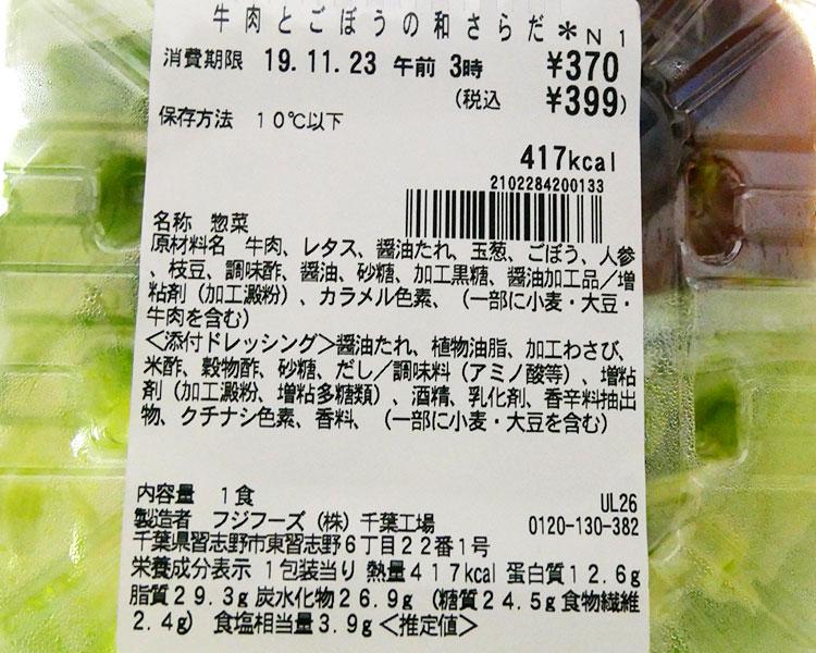 セブンイレブン「牛肉とごぼうの和サラダ(399円)」の原材料・カロリー