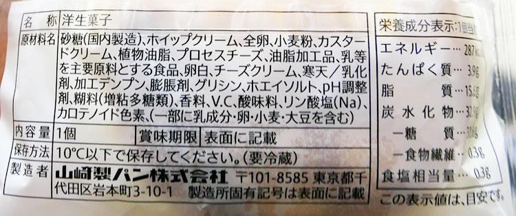 セブンイレブン「チーズ蒸しケーキサンド(138円)」原材料名・カロリー