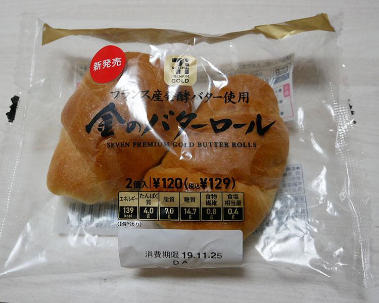 金のバターロール 2個入(129円)