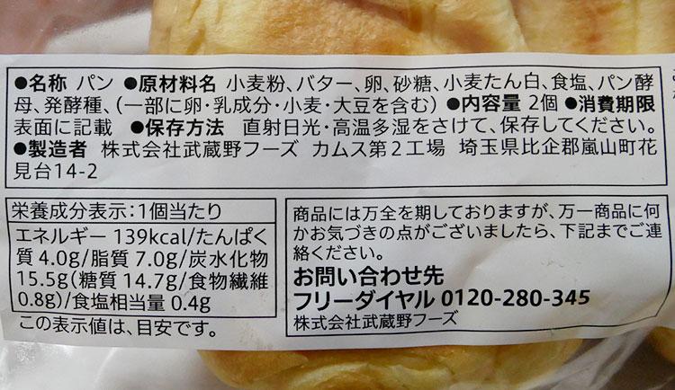 セブンイレブン「金のバターロール 2個入(129円)」の原材料・カロリー