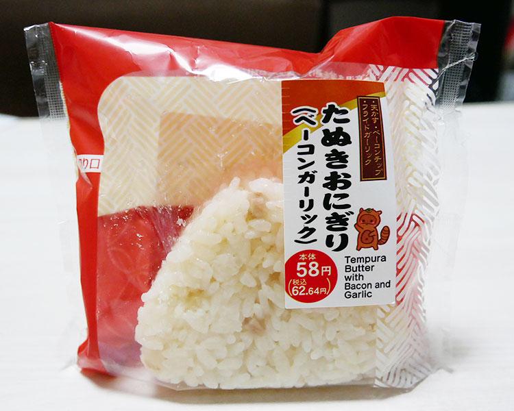 たぬきおにぎり[ベーコンガーリック](62円)