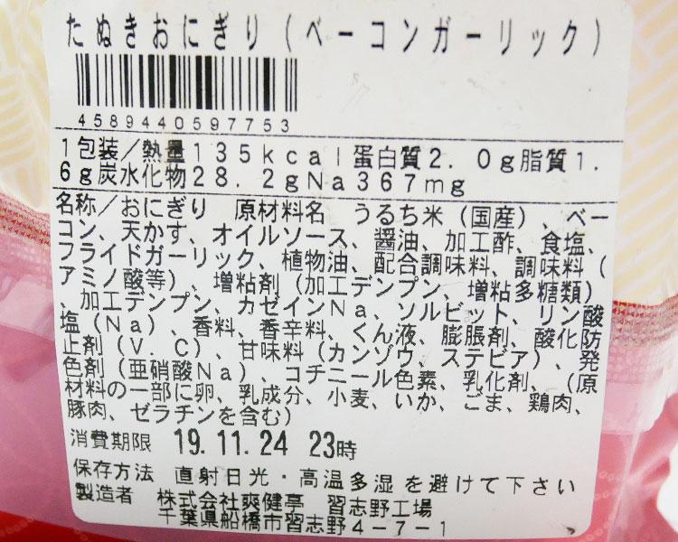 まいばすけっと「たぬきおにぎり[ベーコンガーリック](62円)」原材料名・カロリー