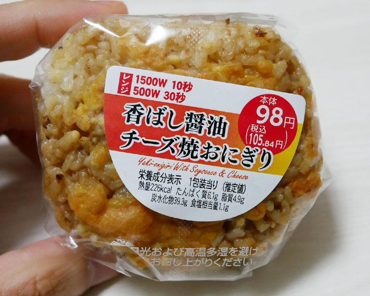 香ばし醤油チーズ焼おにぎり(105円)