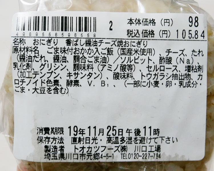 まいばすけっと「香ばし醤油チーズ焼おにぎり(105円)」原材料名・カロリー