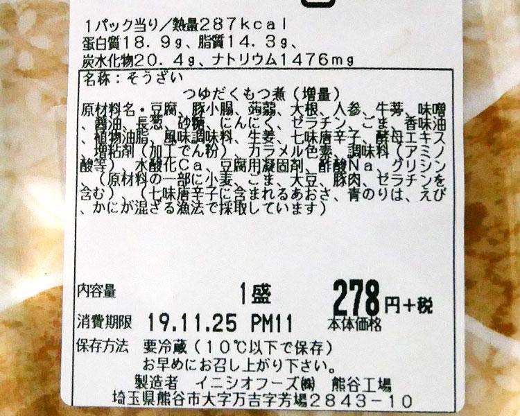 まいばすけっと「つゆだくもつ煮[増量](300円)」原材料名・カロリー