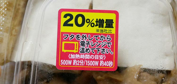 まいばすけっと「つゆだくもつ煮[増量](300円)」
