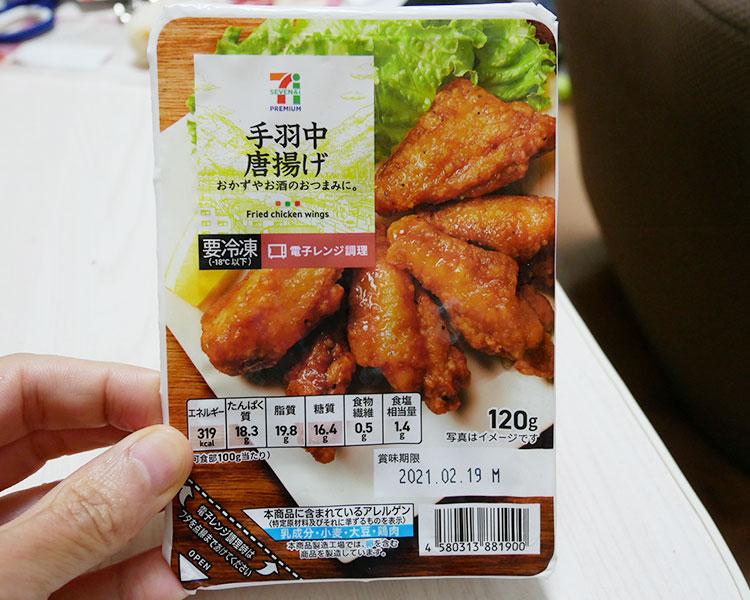 冷凍食品 手羽中唐揚げ(257円)