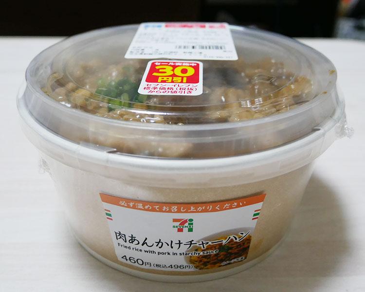 肉あんかけチャーハン(496円)