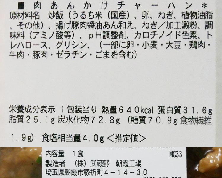セブンイレブン「肉あんかけチャーハン(496円)」原材料名・カロリー