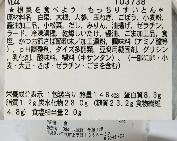 セブンイレブン「根菜を食べよう!もっちりすいとん(321円)」の原材料・カロリー