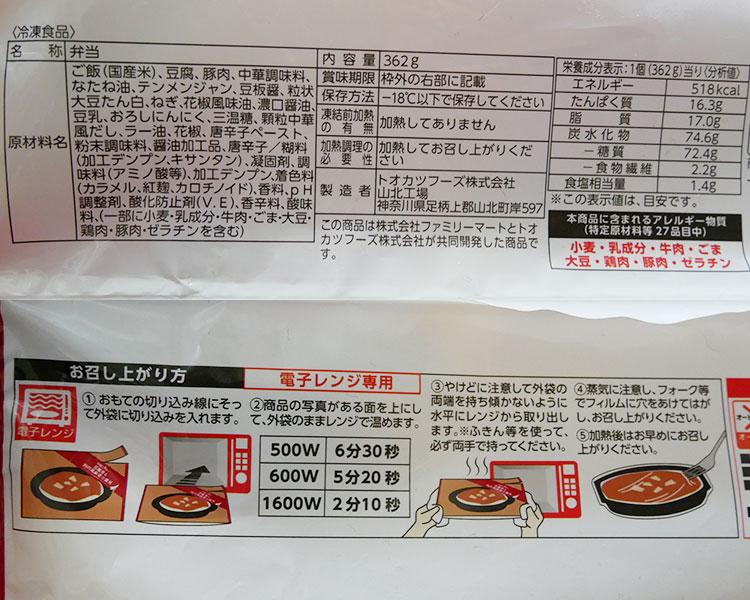 ファミリーマート「冷凍食品 花椒香る四川風麻婆豆腐丼(430円)」の原材料・カロリー