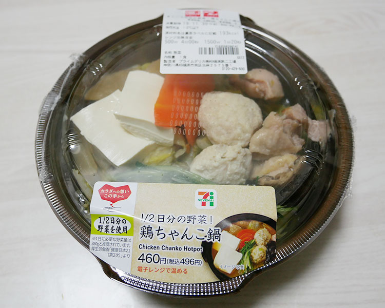1/2日分の野菜!鶏ちゃんこ鍋(496円)