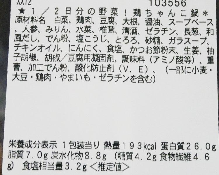 セブンイレブン「1/2日分の野菜!鶏ちゃんこ鍋(496円)」の原材料・カロリー