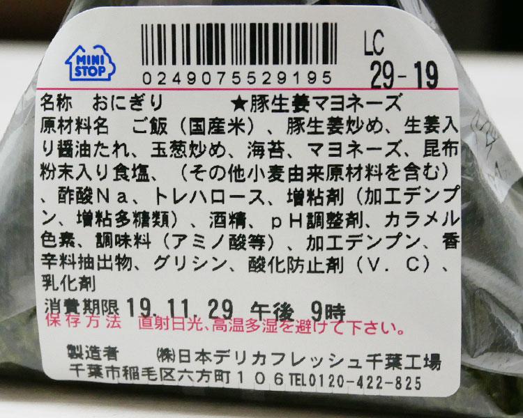 ミニストップ「おにぎり 豚生姜マヨネーズ(108円)」原材料名・カロリー