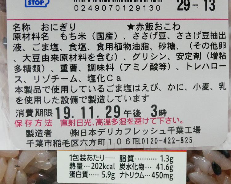 ミニストップ「おにぎり 赤飯おこわ(108円)」原材料名・カロリー