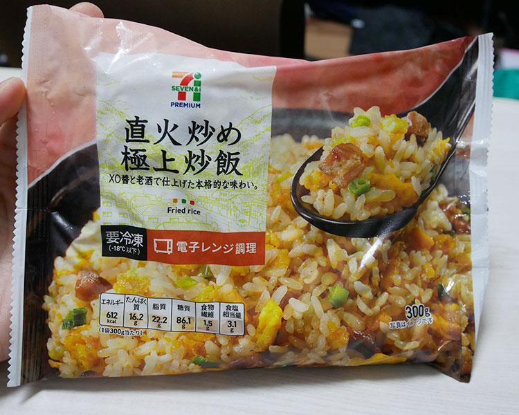 冷凍食品 極上炒飯(321円)