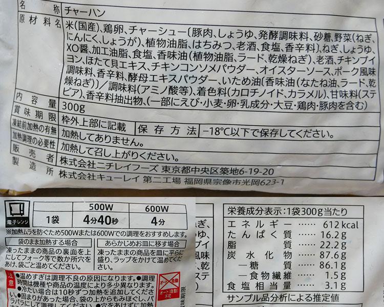 セブンイレブン「冷凍食品 極上炒飯(321円)」の原材料・カロリー・作り方