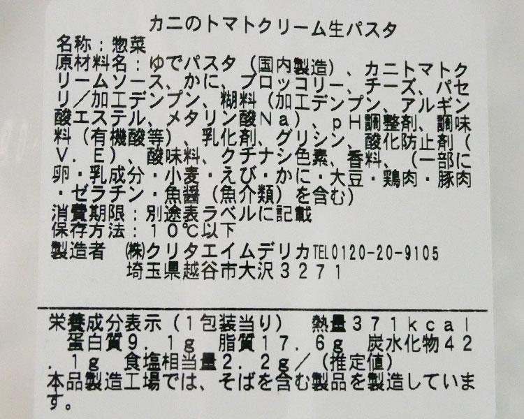 まいばすけっと「カニのトマトクリーム生パスタ(429円)」原材料名・カロリー