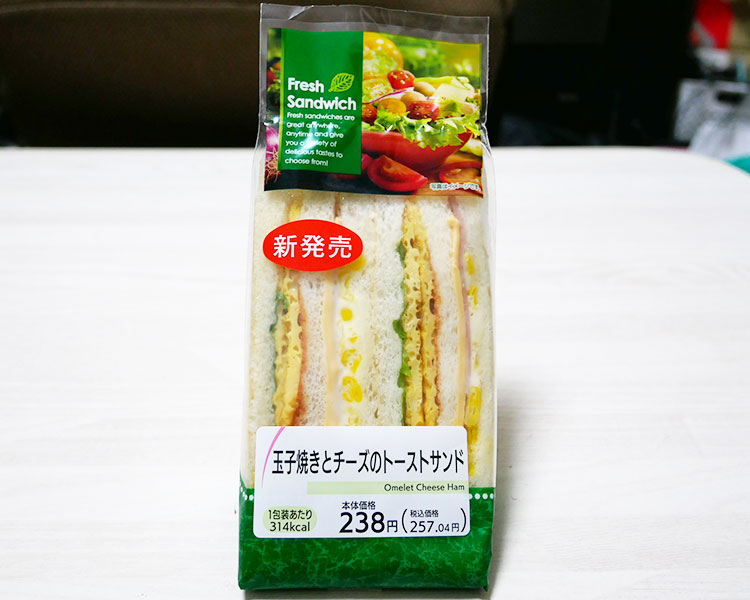 玉子焼きとチーズのトーストサンド(257円)
