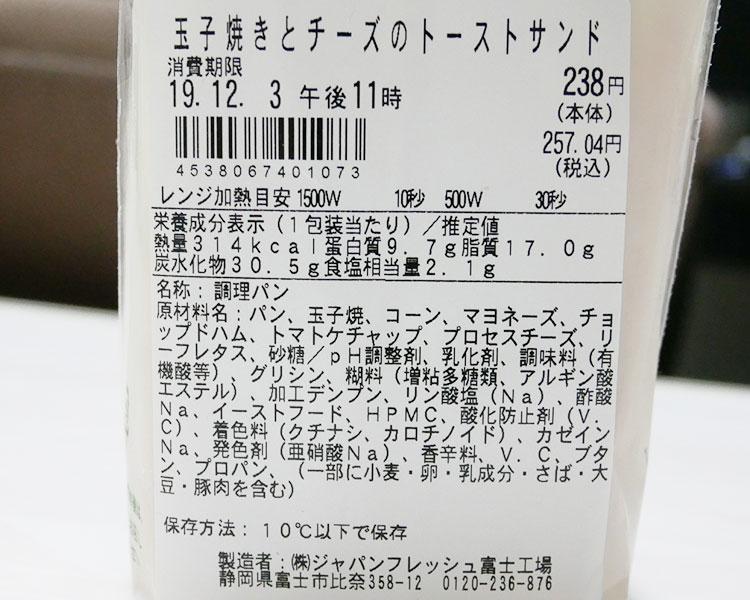まいばすけっと「玉子焼きとチーズのトーストサンド(257円)」原材料名・カロリー