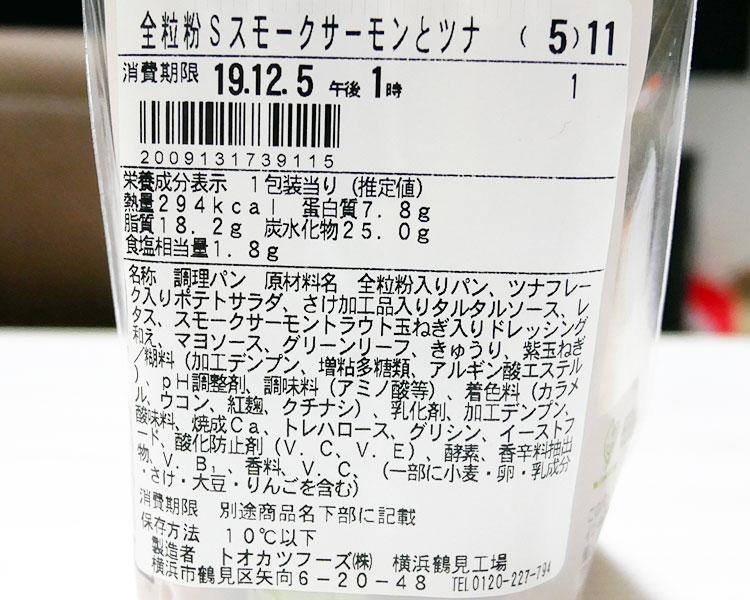ファミリーマート「スモークサーモンとツナポテト(298円)」原材料名・カロリー
