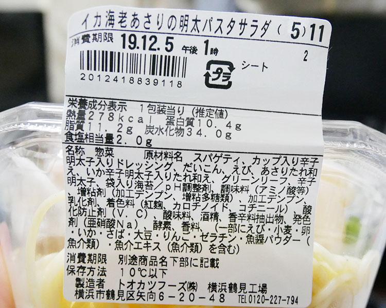 ファミリーマート「イカ・海老・あさりの明太パスタサラダ(354円)」原材料名・カロリー