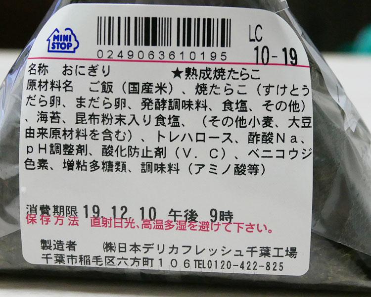 ミニストップ「おにぎり 熟成焼たらこ(108円)」原材料名・カロリー