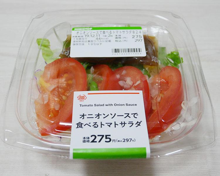 オニオンソースで食べるトマトサラダ(297円)