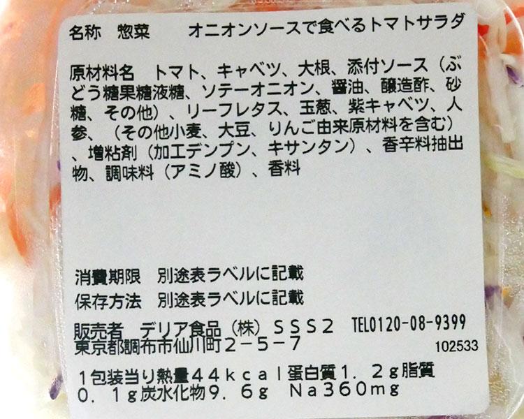 ミニストップ「オニオンソースで食べるトマトサラダ(297円)」原材料名・カロリー