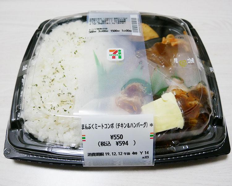 まんぷくミートコンボ[チキン&ハンバーグ](594円)