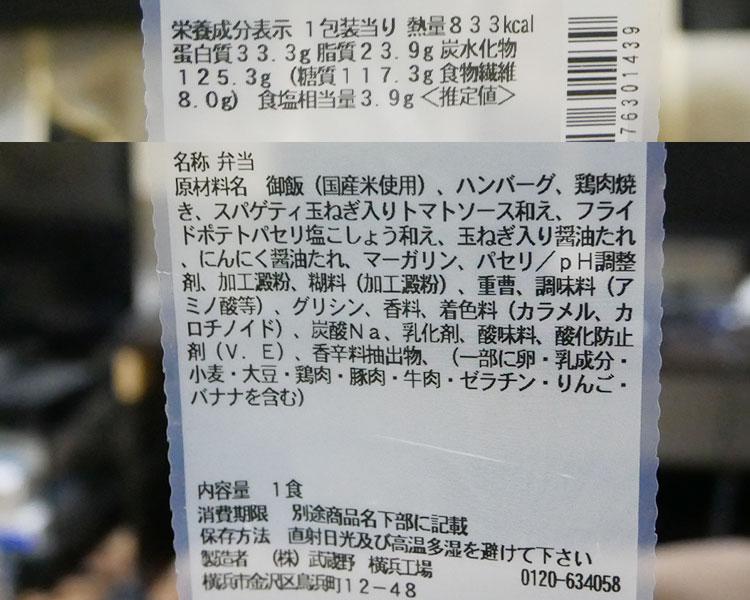 セブンイレブン「まんぷくミートコンボ[チキン&ハンバーグ](594円)」原材料名・カロリー