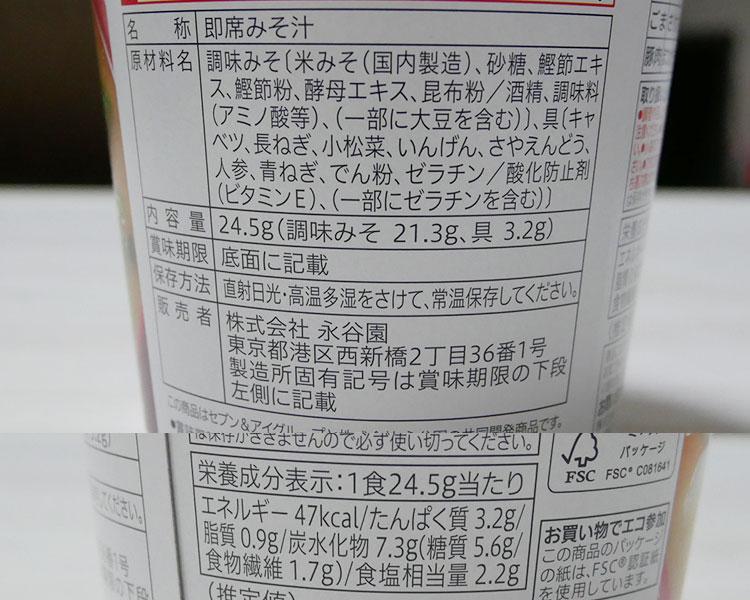 セブンイレブン「カップみそ汁 7種類の野菜(128円)」の原材料・カロリー