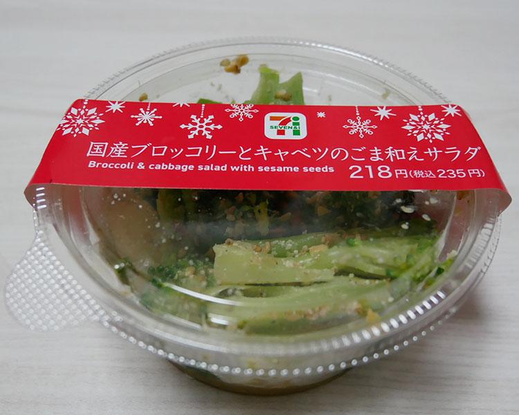国産ブロッコリーとキャベツのごま和えサラダ(235円)