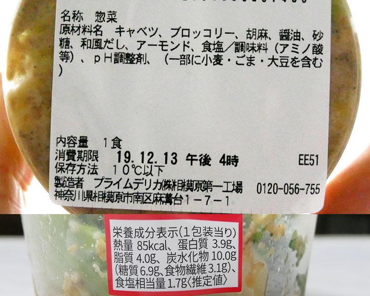 セブンイレブン「国産ブロッコリーとキャベツのごま和えサラダ(235円)」の原材料・カロリー