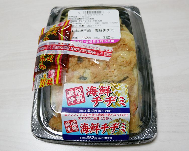 鉄板手焼 海鮮チヂミ(380円)