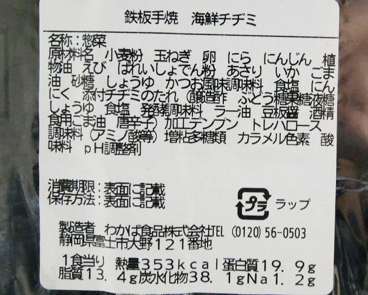 ローソン「鉄板手焼 海鮮チヂミ(380円)」の原材料・カロリー