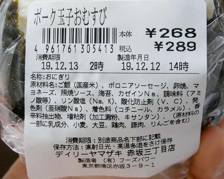 デイリーヤマザキ「ポーク玉子おむすび(289円)」原材料名・カロリー
