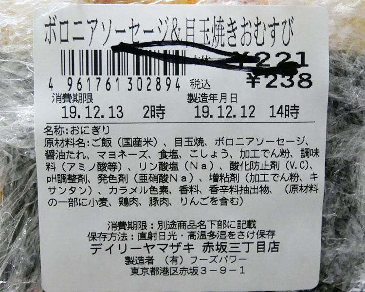 デイリーヤマザキ「サンドおむすび[ベーコンエッグ](230円)」原材料名・カロリー