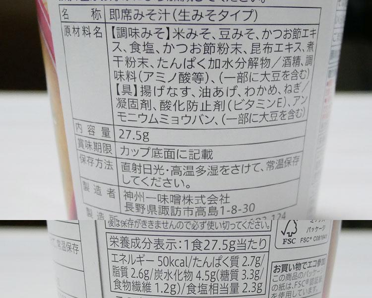 セブンイレブン「カップみそ汁 ごろっと揚げなす(116円)」の原材料・カロリー