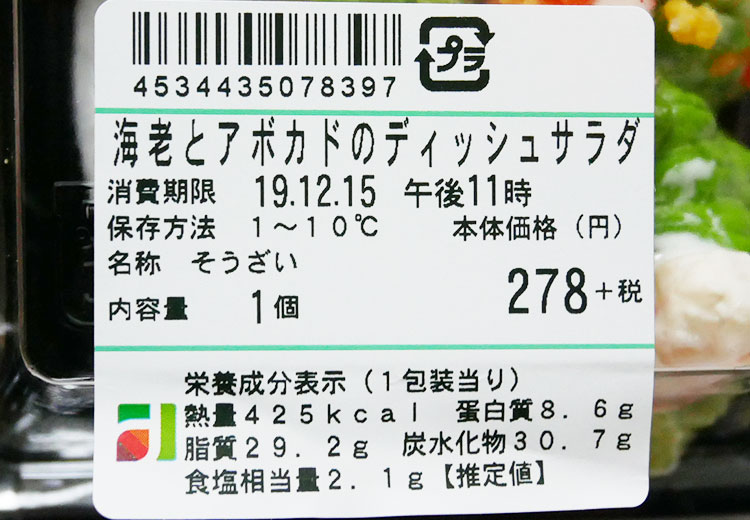 まいばすけっと「海老とアボカドのディッシュサラダ(300円)」原材料名・カロリー