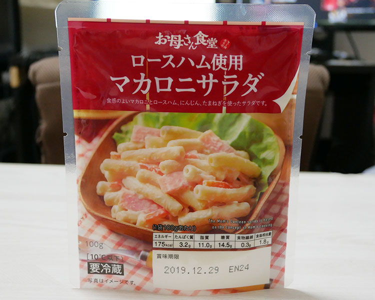 ロースハム使用マカロニサラダ(127円)