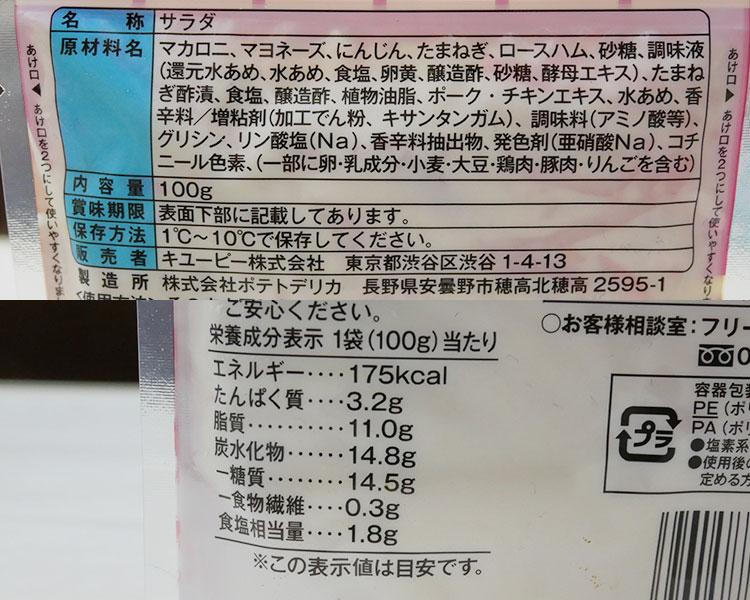 ファミリーマート「ロースハム使用マカロニサラダ(127円)」原材料名・カロリー