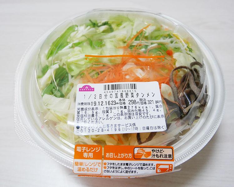 1/2日分の国産野菜タンメン(321円)