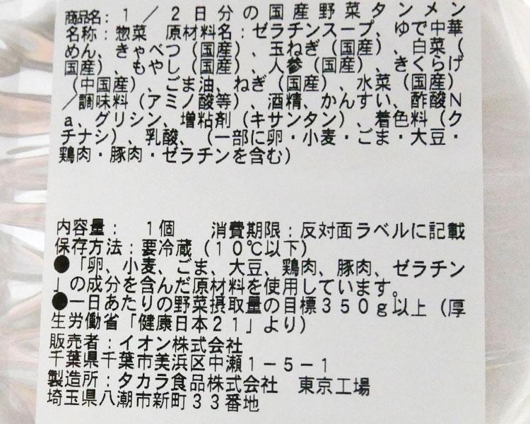 まいばすけっと「1/2日分の国産野菜タンメン(321円)」原材料名・カロリー