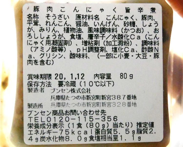 ローソン「豚肉こんにゃく旨辛煮(248円)」カロリー・原材料名