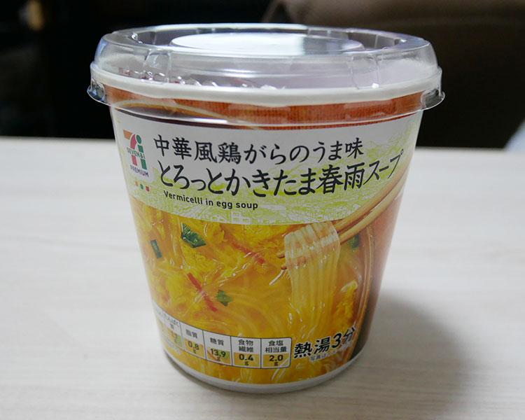とろっとかきたま春雨スープ(138円)