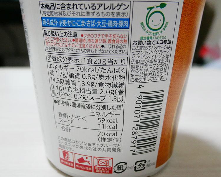 セブンイレブン「とろっとかきたま春雨スープ(138円)」の原材料・カロリー