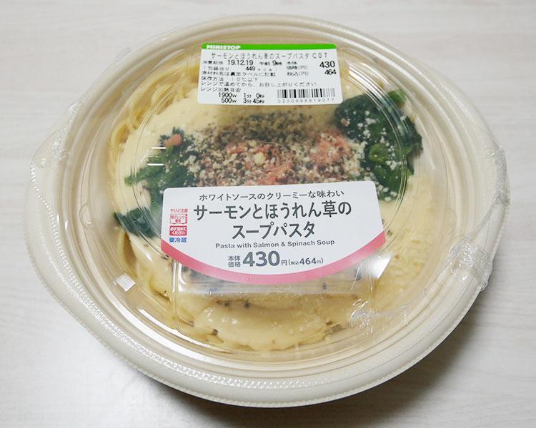 サーモンとほうれん草のスープパスタ(464円)