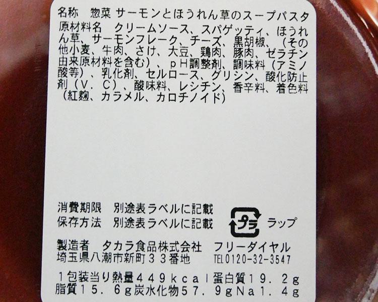 ミニストップ「サーモンとほうれん草のスープパスタ(464円)」原材料名・カロリー